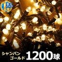 LED イルミネーション 屋外 1200球 ロング 42m ...