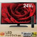 送料無料 テレビ LED液晶 HDMI対応 壁掛け 可能 液...