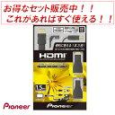 【登録・エントリーで店内全商品P5倍 6/21 20:00〜6/26 01:59】【 DVDプレーヤー + パイオニア HDMIケーブルセット 】 HDMI端子搭載 USB端子搭載 本体 pionner リモコン付き HDMI DVDプレイヤー HDMI リモコン フルリモコン