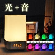 光目覚まし時計 光 + 音 タッチセンサー 7色ライト 目覚まし時計 送料無料 光めざまし時計 時計 目覚まし イルミネーション LED ライト おしゃれ シンプル USB充電 光で起こす デジタル 一人暮らし