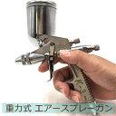 エアースプレーガン 重力式 ノズル 口径0.5mm 100m...