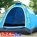 テントワンタッチ5人用5人蚊帳付きペグロープ付属300×240cmワンタッチテント持ち上げ式簡易テント大型テントキャンプビーチテント簡単簡易キャンプレジャー