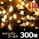 【2000球まで連結可能】イルミネーション LED 防滴 屋外 300球 10m 【 シャンパンゴールド 】 8パターン点灯 コントローラー イルミネーションライト 防水 連結