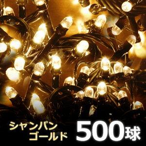 イルミネーション LED 屋外 防滴 500球 18m シャンパンゴールド 8パターン点灯 コントローラー イルミネーションライト ライト 防水 連結 点滅 室内 ツリー クリスマスツリー 送料無料 ハロウィンの写真