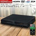 【期間限定 店内ほぼ全品P10倍 1/19 23:00〜1/20 0:59】DVDプレーヤー HDMI端子 USB端子搭載 再生専用 リモコン付き HDMI DVDプレイヤー HDMI 本体 リモコン フルリモコン AVケーブル DVD-H225 USB USB端子 DVDプレイヤー