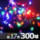 【2000球まで 連結可能】イルミネーション LED 300球 10.5m イルミネーションライト 8パターン コントローラー リモコン 付き 室内 防滴 屋外 防水 初心者 ツリー クリスマス ハロウィン クリスマスツリー 送料無料 おしゃれ 飾り 電飾 飾りつけ