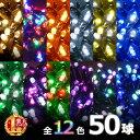 イルミネーション LED 50球 リモコン 2m イルミネーションライト 防滴 リモコン 8パターン コントローラー 付き 屋外…