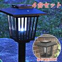【4台セット】 電撃殺虫器 + ガーデンライト ソーラー充電 2WAY 送料無料 自動点灯