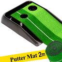 パターマット 練習 30cm × 2m 2ホール ホール幅 9cm 7.5cm パター練習 パター練習マット 練習器具 パター練習器具 ゴルフ パターマット ライン入り マット