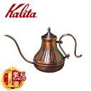 カリタ Kalita 銅ポット 900ml 52017 ドリップ式専用 コーヒーポット 日本製 銅製 銅