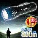 懐中電灯 【 総合ランキング1位受賞 】 LED LEDライト 強力 懐中電灯 T6 約1600lm...
