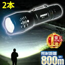 懐中電灯 2本セット LED LEDライト [ XM-lt6 ] 約 1600lm 超強力 T6 L...