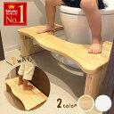 踏み台 トイレ トイレトレーニング 天然木 折りたたみ 木製...