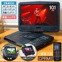 【AC/シガーソケット電源付き】 DVDプレーヤー ポータブル 1年保証 内蔵バッテリー 録音 USBメモリ SDカード CPRM VRモード 3電源 10.1インチ 車載バッグ付 DVDプレイヤー ポータブルDVDプレーヤー