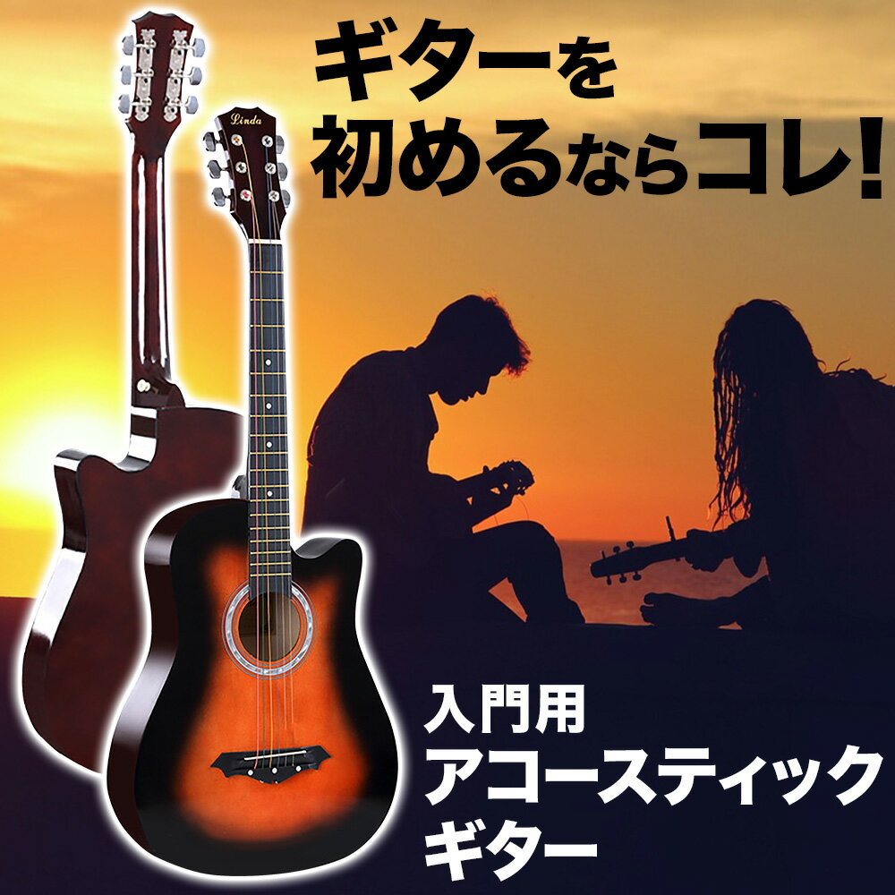 アコースティックギター初心者送料無料新品ギター弦音楽楽器入門フォークギタークラシックギターおすすめア
