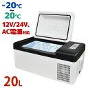 冷蔵庫 冷凍庫 20L 送料無料 AC / DC 電源コード...