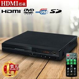 VR CPRM 対応 DVDプレーヤー HDMI端子搭載 AVケーブル付属 USB端子 本体 再生専用 リモコン付き DVDプレイヤー 黒 ブラック シンプル 人気 おすすめ DVD-H225 リモコン付属 HDMI HDMI端子 DVDR 対応 プレゼント 送料無料