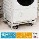 洗濯機 置き台 伸縮式 水平器付き キャスター付き ドラム式...