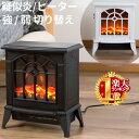 【 1年保証 】 暖炉型ファンヒーター 暖炉型ヒーター 転倒...