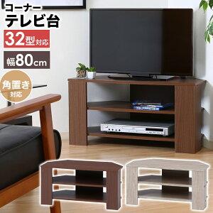 送料無料 コーナー テレビ台 ローボード 32型 角 木製