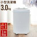 小型洗濯機 小型 洗濯機 一年保証 3kg 一人暮らし 一槽...