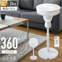 【 扇風機 + サーキュレーター 】 DCモーター リビング リビング扇風機 首振り 12段階 風量調整 360°3D回転 左右首振り 固定 3D送風 白 ホワイト 360°回転 360度回転 省エネ 静音 リモコン付き タイマー おしゃれ 扇風器 リビングファン