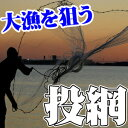 【送料無料】 投げ網 投網 800目 円周13m 投網漁 投網うち とあみ 漁具 仕掛け なし! 魚釣り より断然効率的に 魚 が獲れる 釣り