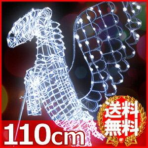 イルミネーション 屋外 モチーフライト LED ペガサス 110cm クリスマス ロープライト オーナメント 3Dモチーフライト オブジェ 立体型 1m10cm ホーム ツリー クリスマスツリー と飾ろう トナカイ もあるよ 160