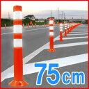 車線分離標 ガイドポスト 75×19.5cm 赤白 ポール コーン ガイド ロードコーン パイロン代わりにも 交通安全 駐車場 道路