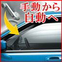 汎用 2ドア パワーウインドウ キット DC12V車 専用 ワイヤータイプ 後付け 軽トラック ★★