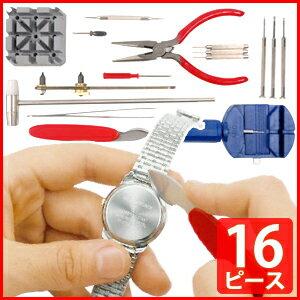 時計修理工具16点セットバネ棒外し電池交換ウォッチツール腕時計修理工具裏蓋閉め工具こじあけバンドベルト調整調節1個のみメール便送料無料