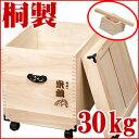 お米 30kg用 日本製 米びつ 桐 米蔵 [ GL-30K ] マス スリ棒 キャスター 付き お米ケース 米収納ボックス 枡 すり棒
