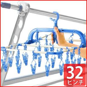送料無料ツウィンモール横持ちアルミハンガー32ピンチ[TA-02]ブルー32P室内干し屋外干し物干しフック付きハンガー洗濯バサミ洗濯ばさみ洗濯ハンガーアルミハンガーツインモール