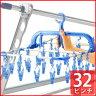 送料無料 ツウィンモール 横持ちアルミハンガー 32ピンチ [ TA-02 ] ブルー 32P 室内干し 屋外干し 物干し フック付き ハンガー 洗濯バサミ 洗濯ばさみ 洗濯ハンガー アルミハンガー ツインモール