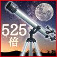 【送料無料】 屈折式 天体望遠鏡セット 525倍 [ 60700 ] 天体望遠鏡 望遠鏡 天体観測 夜空 星空 自然観察 バードウォッチング アウトドア キャンプ
