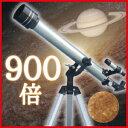 天体望遠鏡 最大 900倍 三脚 付き 屈折望遠鏡 アクロマートコートレンズ 対物レンズ 有効径60mm 望遠鏡 天体観測 夜空 星空 自然観察 バードウォッチング アウトドア キャンプ