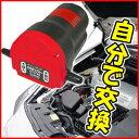 メルテック Meltec 12Vバッテリー専用 電動式 オイルチェンジャー [ OC-100 ] エンジン エンジンオイル オイル交換 上抜き方式 自動 電動 田植機 軽量トラック 軽トラ 自動車 カー用品