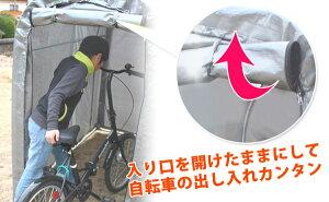 ベルソスVERSOSサイクルハウススリムタイプ94cm[VS-G024]シルバー2台用組み立て式マルチヤード自転車置き場自転車二輪車サイクルバイクカバーシートテントガレージ物置セキュリティ盗難対策紫外線雨除けVSG024