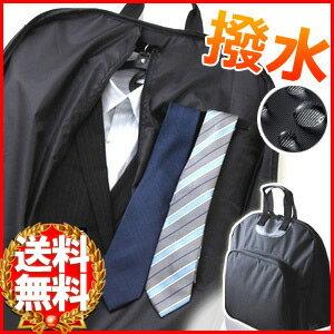 【送料無料】 ガーメントバッグ メンズ レディース 両用 撥水加工 ハンガー付き ガーメン…...:shopworld:10083550