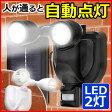 ベルソス VERSOS 2灯 LED ソーラー センサー ライト [ VS-G005 ] [ VS-G016 ] ブラック ホワイト センサー 感知 人感 自動点灯 防犯 物置 角度調節 電源不要 発光ダイオード