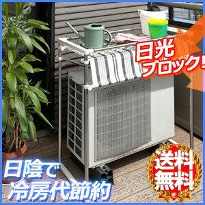 セキスイSEKISUI積水樹脂ステンレスエアコン室外機ラック[ESL-100]ストライプ柄日よけシェード付きラックパネルシート日除け