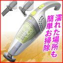 掃除機 ハンディ 液体 コードレス ハンディクリーナー 乾湿 [ VS-6003...