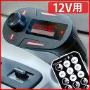 DC12V車用 高機能 FMトランスミッター リモコン付き SD USB 最大8GBまで対応 レッド ブルー グリーン FM トランスミッター 車載 ワイヤレス MP3 携帯 スマホ iPhone 充電 シガーソケット 音楽 SDカード 12V