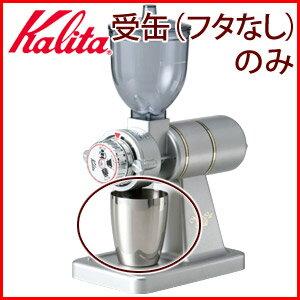 カリタ Kalita ナイスカットミル 受缶 フ...の商品画像