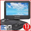 送料無料 DVDプレーヤー ポータブル 13.3インチ フルセグ VS-GD4130 リモコン付き ポータブルDVDプレイヤー DVD プレーヤー プレイヤー 地デジ ワンセグ フルセグチューナー搭載 USB SD VSGD4130 ギガドライブ ベルソス SONY パナソニック 東芝 よりお手頃