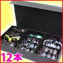 サングラス収納ケース 12本収納タイプ サングラス メガネ 眼鏡 サングラス収納ボックス サングラスボックス 収納 保管 整理整頓 小物入れ 眼鏡置き メガネケ...