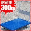 【送料無料】 折りたたみ式 静音台車 耐荷重 300kg ブルー 折りたたみ台車 手押し台車 台車