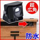 【送料無料】 超広角レンズで広いエリアを監視できる 小型カメラでは珍しい防水型!