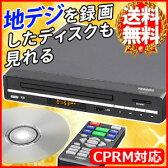 送料無料 DVDプレーヤー DVD CD CPRM対応 CD録音 ダイレクト録音 [ VS-DD201 ] リモコン付き 据置型 据置 据え置き CPRM 地デジ 地上デジタル デジタル放送 USB SD DVD-R DVD-RW CD-R CD-RW MP3 再生 録音 動画 東芝 ソニー より安い