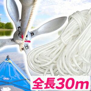 船舶ロープ直径8mm×長さ30m係留ロープアンカーロープ係留ロープ船船舶カヤックボートマリンスポーツ
